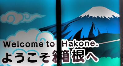 c-japan-hakone_18