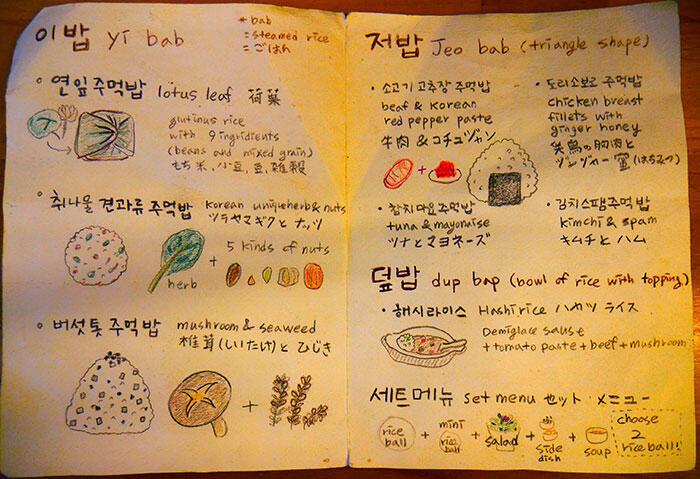 b-seoul-jeo-bab-bukchon-2