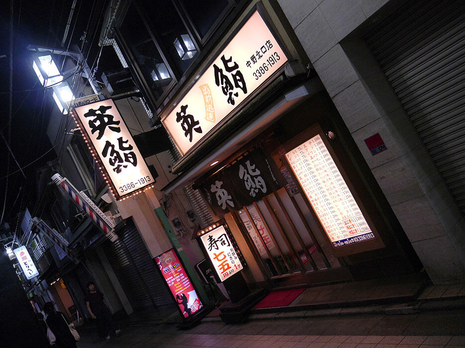 a-sushi-bar-nakano-9