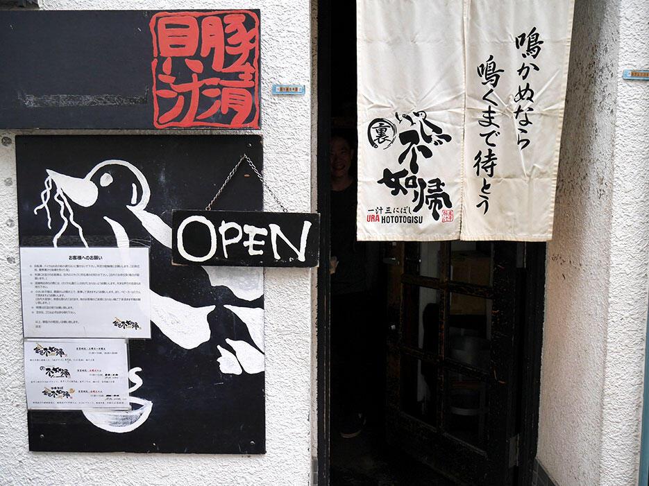 d-hatagaya-shibuya-2-konjiki-hototogisu-ramen-restaurant-tokyo