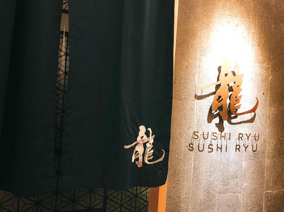 sushi-ryu-5-entrance-launch-event-platinum-park-kuala-lumpur-malaysia-private-room